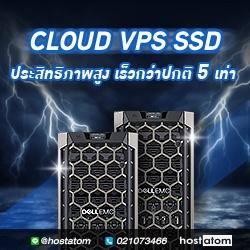 CloudVPS-สายฟ้า