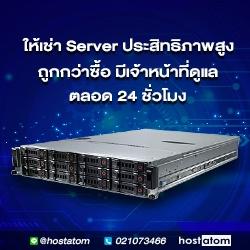 Dedicate-Server