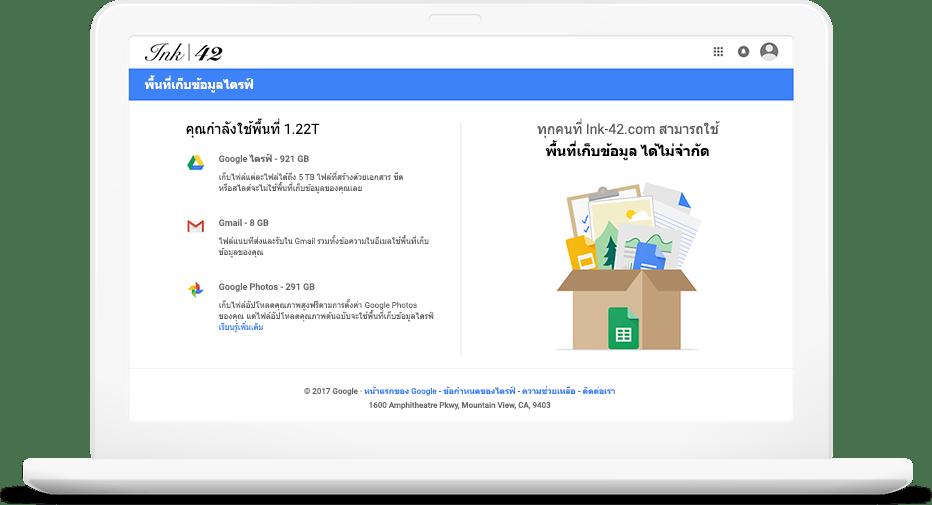 google-drive-space